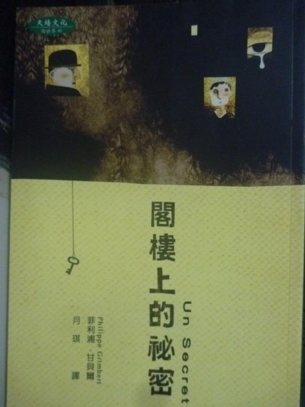【書寶二手書T8/翻譯小說_IMG】閣樓上的秘密_菲利浦.甘貝爾 , 蔡雅琪