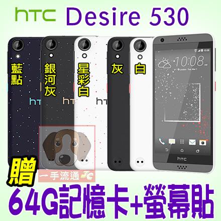 HTC Desire 530 贈64G記憶卡+螢幕貼 4G LTE 中階智慧型手機 免運費