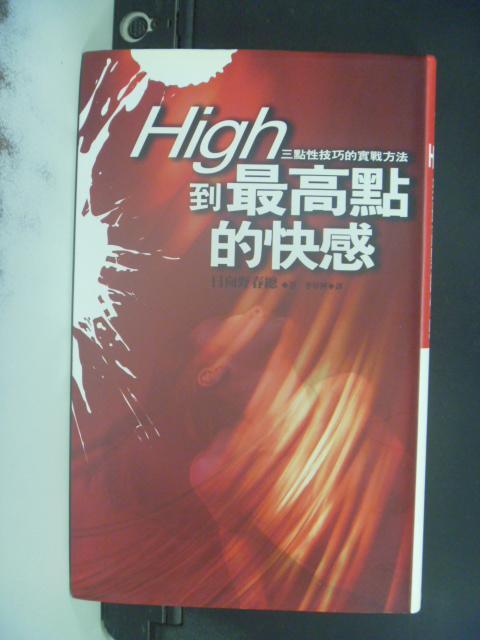 【書寶二手書T9/兩性關係_LQJ】High到最高點的快感_李章興, 日向野春總