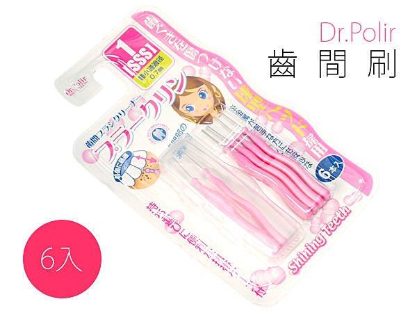 BO雜貨【SV3635】Dr.Polir 齒間刷 牙間刷 清潔牙齒 牙周 牙套 刷牙 牙刷 極細