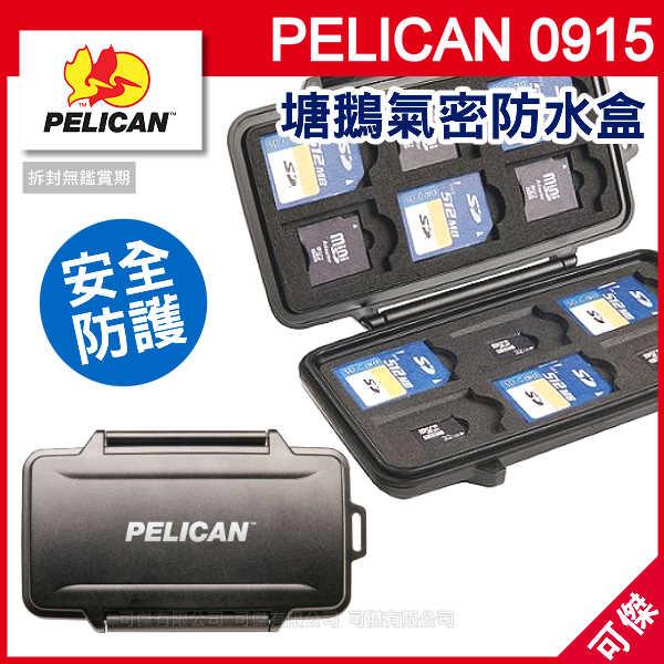 可傑 美國 PELICAN 0915 塘鵝氣密防水盒 SD記憶卡保存盒 SD卡防護盒 防撞防水 高品質 公司貨