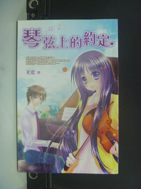 【書寶二手書T1/言情小說_LPX】琴弦上的約定_米藍_輕小說
