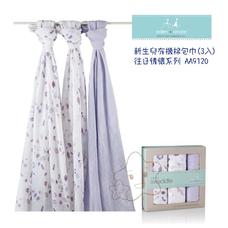 【大成婦嬰】美國 aden+anais 新生兒有機棉包巾(3入/組)