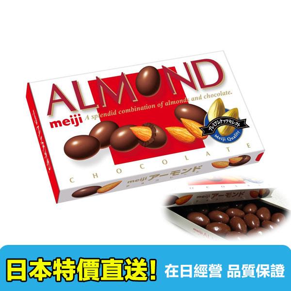 【海洋傳奇】日本明治杏仁巧克力球(盒)88g