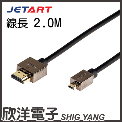 ※ 欣洋電子 ※ JETART捷藝 A to D/HDMI TO MICRO HDMI 影音傳輸線 2.0 M (HDC1420AD)鍍金金屬接頭