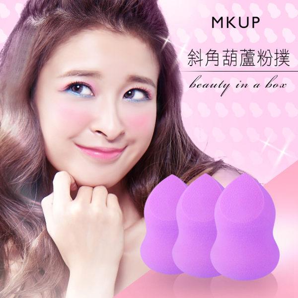 MKUP 美咖 斜角葫蘆粉撲