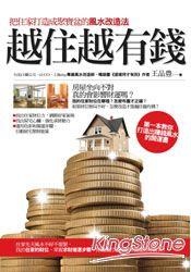 越住越有錢--把住家打造成聚寶盆的風水改造法