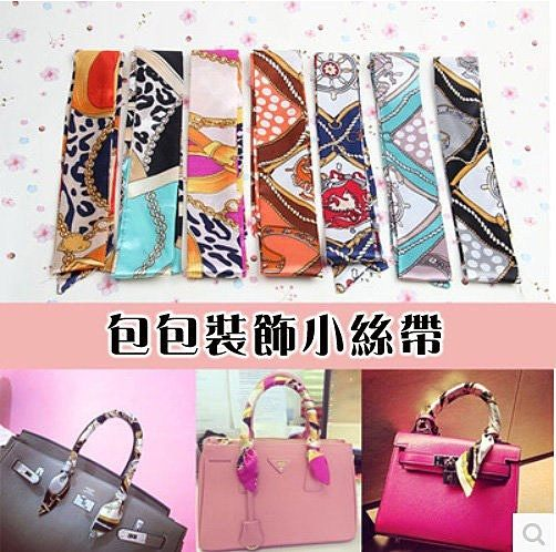 (預購7-14天) 手提包專用裝飾小絲巾 絲帶 綁帶 圍巾 綁包包帶 (2條入單一款)