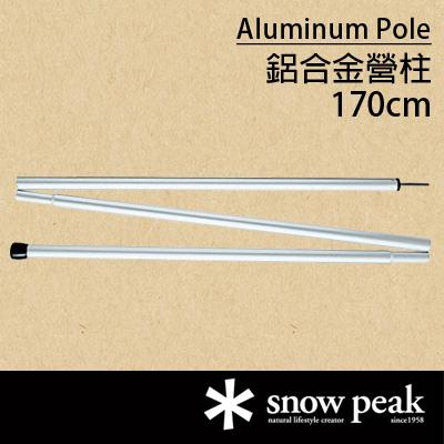 【鄉野情戶外用品店】 Snow Peak |日本|  鋁合金營柱/天幕帳營柱/TP-022 【170cm】