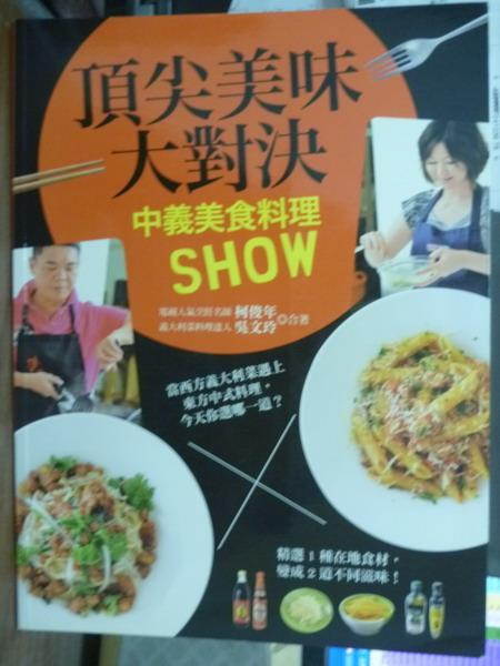 【書寶二手書T2/餐飲_PFD】頂尖美味大對決-中義美食料理SHOW_柯俊年