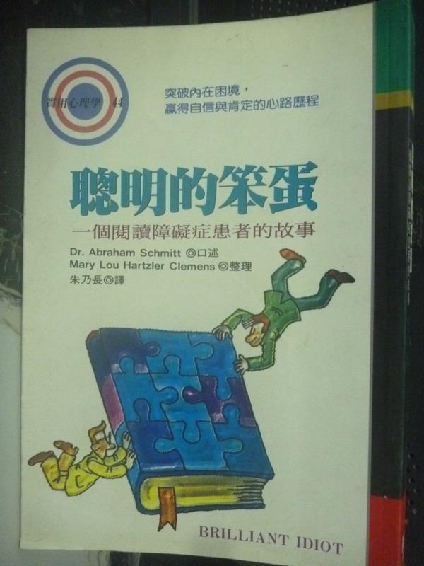 【書寶二手書T1/勵志_JGC】聰明的笨蛋:一個閱讀障礙症患者的故事_朱乃長