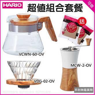 可傑 HARIO 超值套餐組合( 咖啡壺 VCWN-60-OV+濾杯 VDG-02-OV+ 磨豆機MCW-2-OV ) 送 VCF-02濾紙X2 套餐