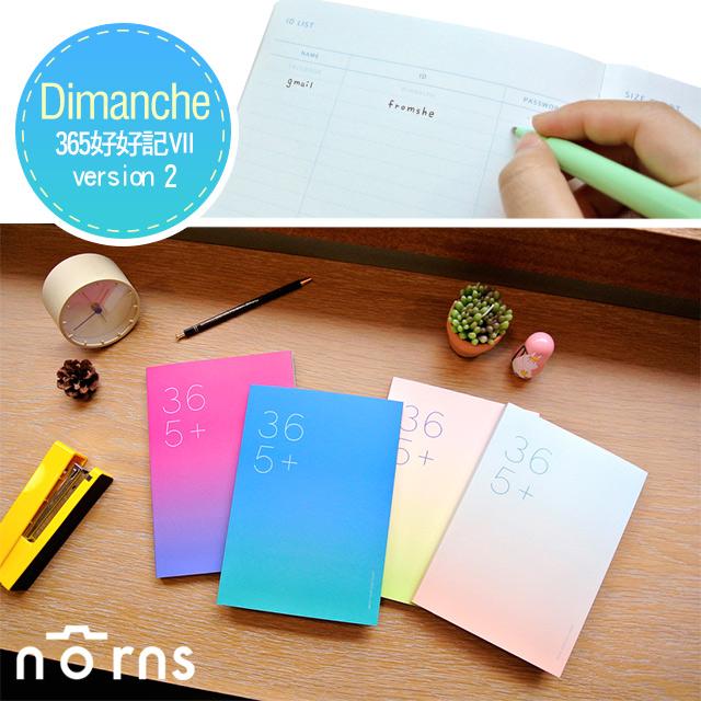 NORNS Dimanche【365好好記Ⅶ V.2】迪夢奇 年曆 手帳本 記事本 台灣文創