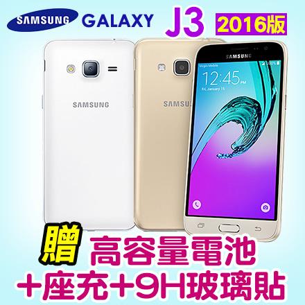 SAMSUNG Galaxy J3 (2016年新版) 贈高容量電池+座充+9H玻璃貼 三星4G 雙卡雙待智慧型手機 免運費