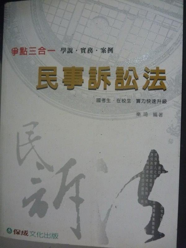 【書寶二手書T9/進修考試_XGG】民事訴訟法_原價580_樂琦