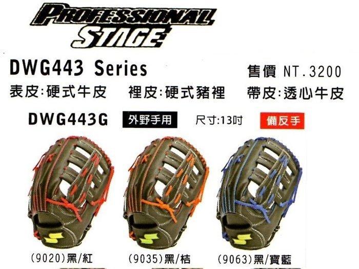 棒球世界全新SSK DWG443G 棒壘球用外野手雙十字手套 13吋 特價 三色