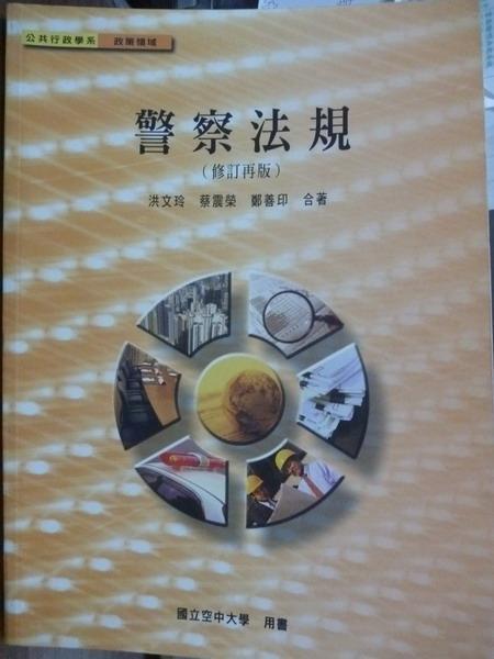 【書寶二手書T8/大學法學_QEG】警察法規(修訂再版)_洪文玲