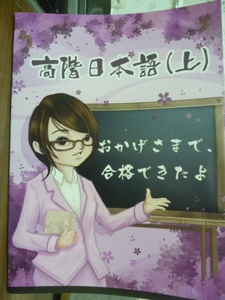 【書寶二手書T1/語言學習_PNJ】高階日本語(上)_平川美穗