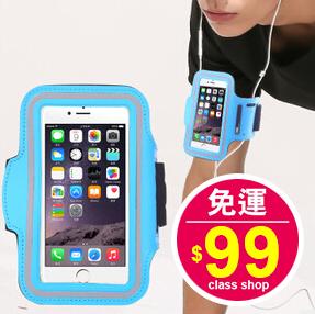 【99免運】運動手臂套 手機套 IPhone 4 5 6 plus S 3 4 5 HTC M7 8 蝴蝶機 S Note 2 3 4 通用 萬用