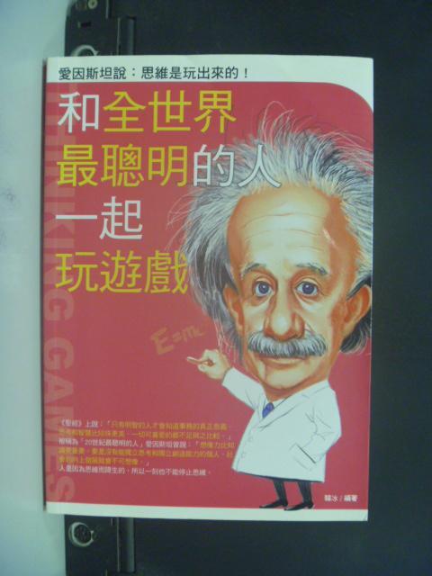 【書寶二手書T1/科學_OHQ】和全世界最聰明的人一起玩遊戲_韓冰