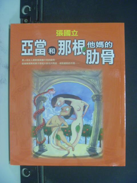 【書寶二手書T1/兩性關係_KHF】亞當和那他媽的肋骨_張國立