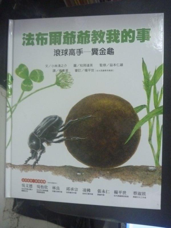 【書寶二手書T1/兒童文學_WGQ】滾球高手糞金龜_小林清之介
