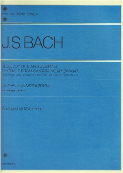 【聯彈鋼琴樂譜】Bach, J.S. : Jesu, Joy of Man's Desiring Chorale from Cantata No.147(BWV.147)(solo, 1P4H, 2P4H)