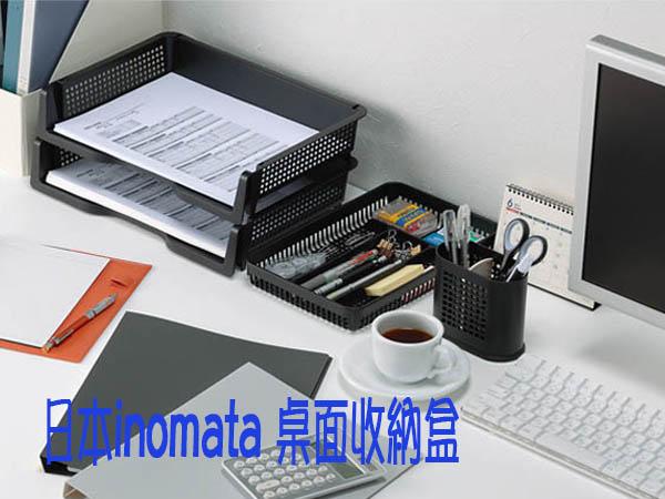 BO雜貨【SV8001】日本 辦公室收納盒 可疊加紙筐盒 資料疊放收納籃 A4文件架 疊籃橫式\直式
