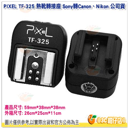 品色 PIXEL TF-325 熱靴轉接座 Sony轉Canon、Nikon 公司貨 DI-866 DF-530 NISSIN SIGMA METZ