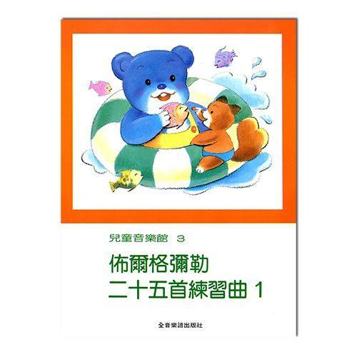 【非凡樂器】P167 佈爾格彌勒二十五首練習曲【1】-兒童音樂館3