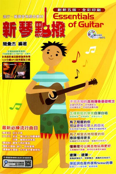 【非凡樂器】吉他手冊系列叢書-新琴點撥-創新五版.全彩印刷/附中文教學影像DVD/新琴點播