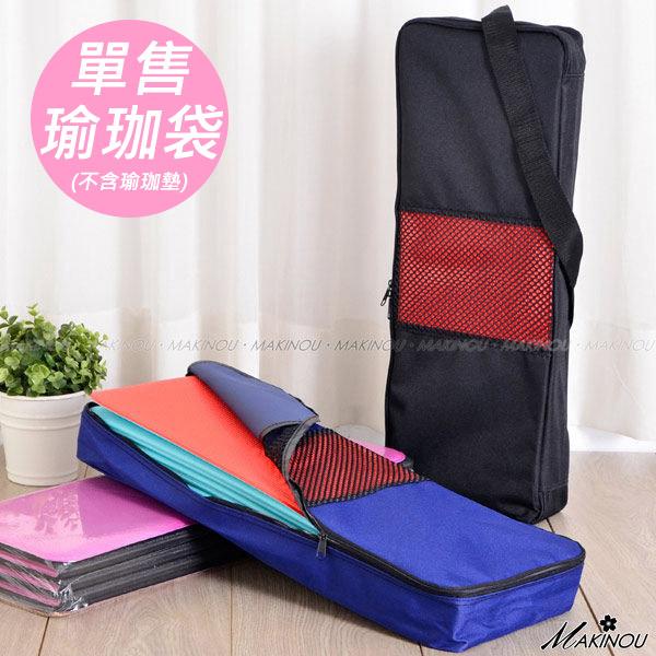 瑜珈袋-9mm便攜式折疊瑜珈墊專用-台灣製|日本牧野 背袋 瑜珈用品 MAKINO