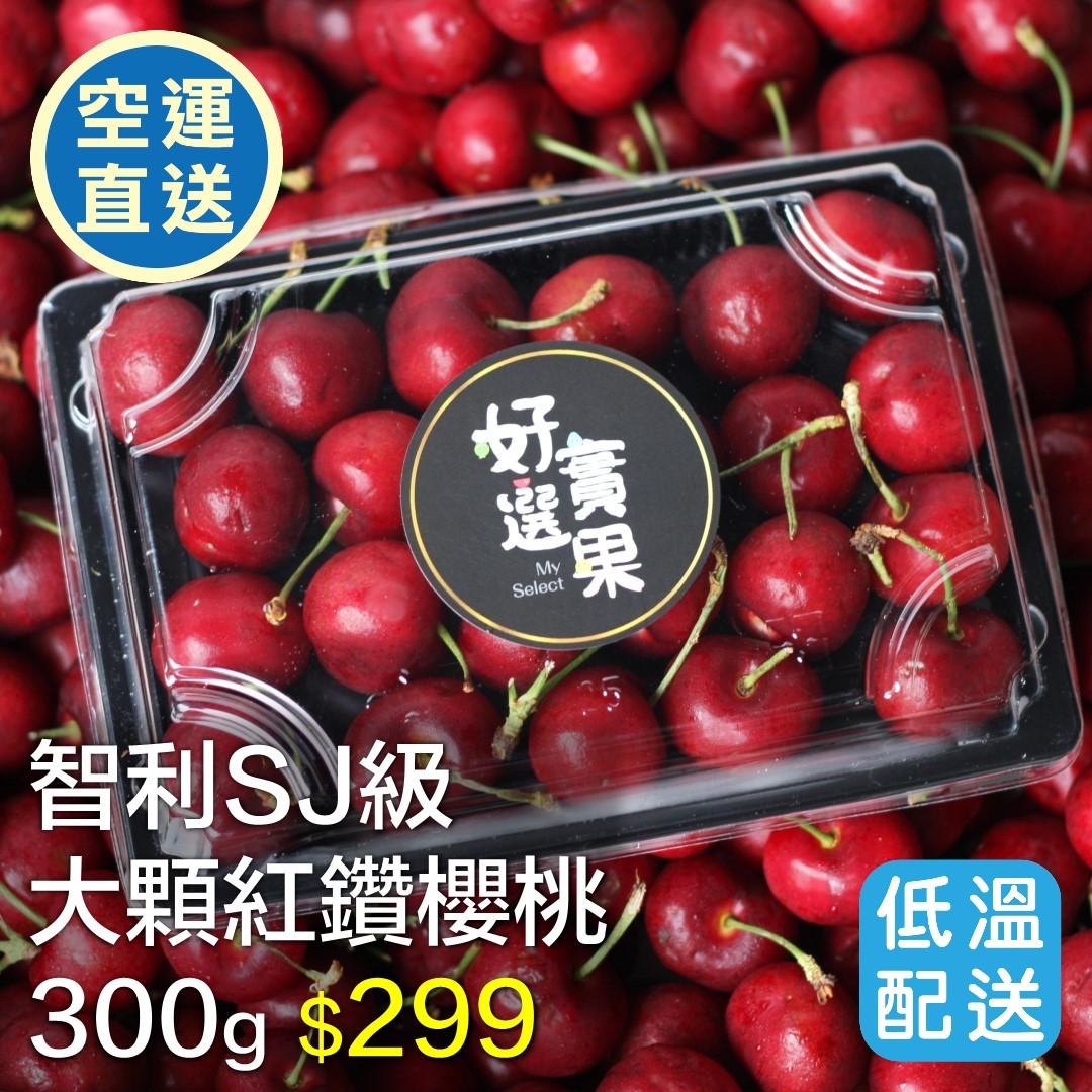 【好實選果】空運直送!智利SJ級大顆紅鑽櫻桃 300g/盒