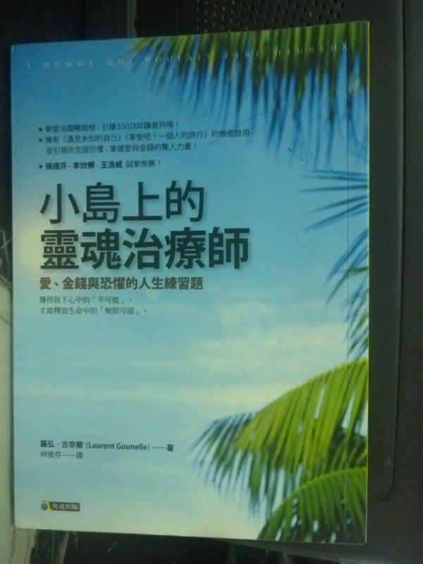 【書寶二手書T1/勵志_LII】小島上的靈魂治療師:愛、金錢與恐懼的人生練習題_古奈爾