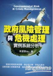 政府風險管理與危機處理:實例系統分析