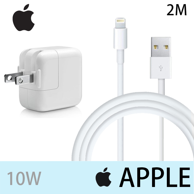 Apple【10W】iPad 原廠旅充頭+2M 原廠傳輸線 充電組 iPhone 5/5c/5s/iPhone 6/6 Plus/iPhone 6s/6s Plus/SE/7/7 Plus/iPod nano 7/iPod touch 5/iPod touch 6/iPad mini/mini 2/iPad Air/iPad 5/Air 2/mini 3/mini 4/iPad Pro