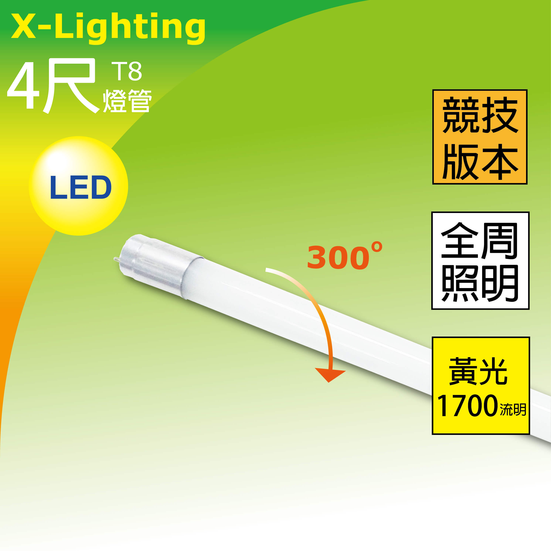競技版 4尺 (黃光) 燈管 全周光 1年保固 LED T8 18W 1800流明 EXPC X-LIGHTING