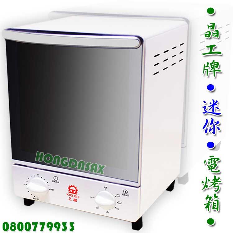 12公升電烤箱/晶工牌(612)【3期0利率】【本島免運】