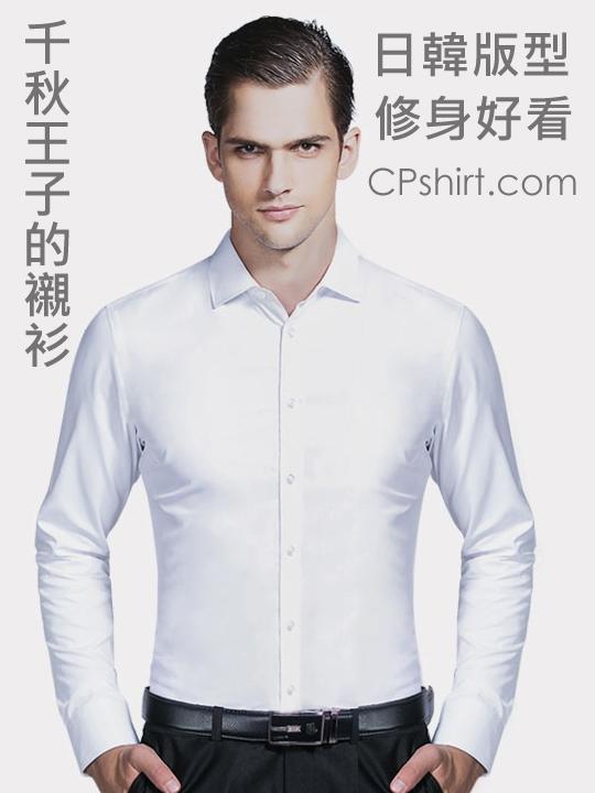 千秋王子的襯衫 上班族襯衫 男商務襯衫 白襯衫 (長袖 無紋路) mcps20