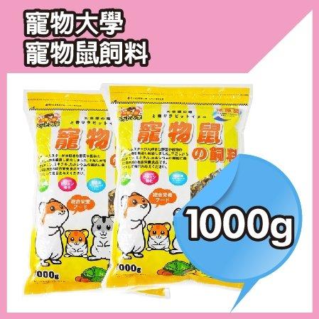 寵物大學寵物鼠飼料1000g///小動物寵物鼠料鼠主食/鼠綜合飼料/頂級寵物鼠主餐