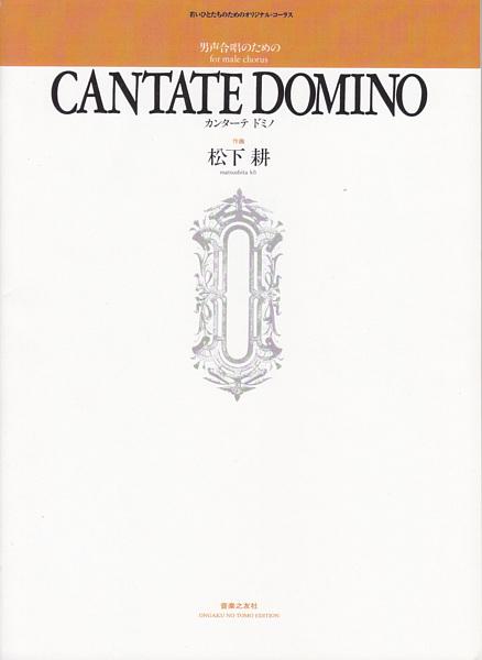 【男聲四部無伴奏合唱譜】松下耕:「Cantate Domino」 MATSUSHITA, Ko : CANTATE DOMINO for male chorus(TTBB)