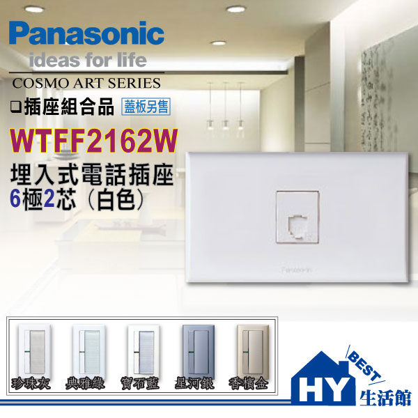 國際牌COSMO ART系列開關插座WTFF2162W電話單插座(6極2芯)【蓋板另購】
