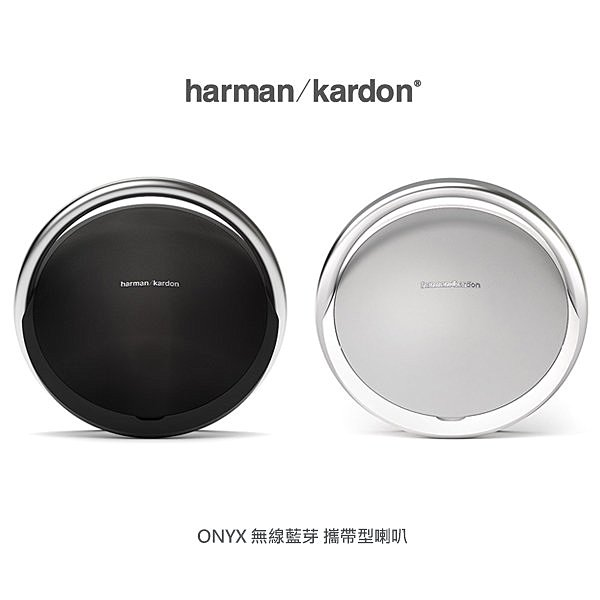 Harman Kardon 哈曼卡頓 ONYX 無線藍芽版/攜帶型喇叭/可攜式/擴音器/重低音喇叭【馬尼行動通訊】