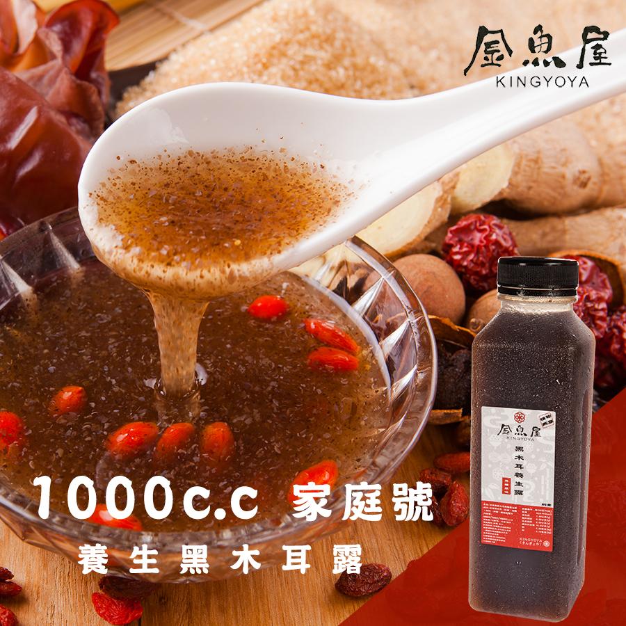 【養生黑木耳露】1000cc家庭號(1入組)-❤農場直送黑木耳,純手工新鮮熬煮,就是要您喝的健康❤