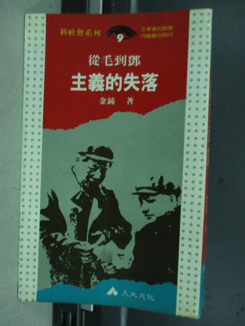【書寶二手書T8/社會_JBL】從毛到鄧-主義的失落_金鐘