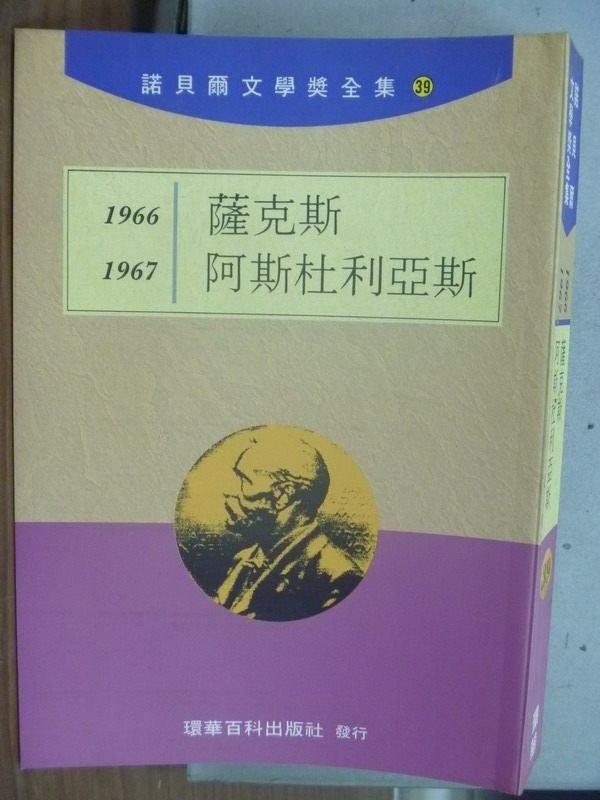 【書寶二手書T4/翻譯小說_HFE】諾貝爾文學獎全集39_薩克斯1966_阿斯杜利亞斯1967