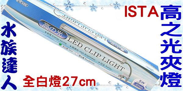 【水族達人】伊士達ISTA《高之光 LED夾燈 27cm.全白燈/10燈(EL-895)》LED燈