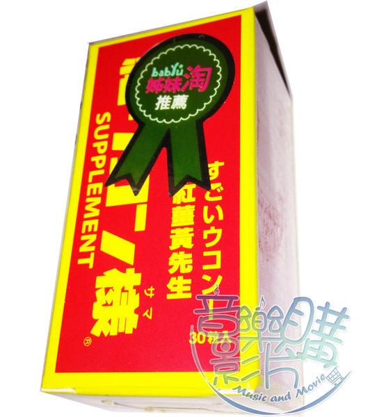 日本 紅薑黃先生 30顆/瓶