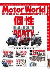 摩托車10月2016第375期