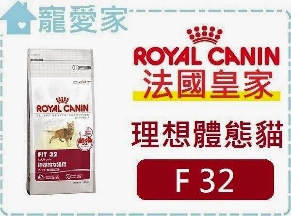☆寵愛家☆法國皇家F32理想體態貓2公斤.